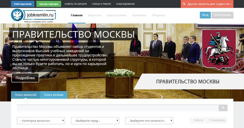 оказать вакансии в правительстве москвы отвечает течение